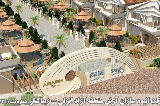 شهرک-کد-628-VIP-آرش