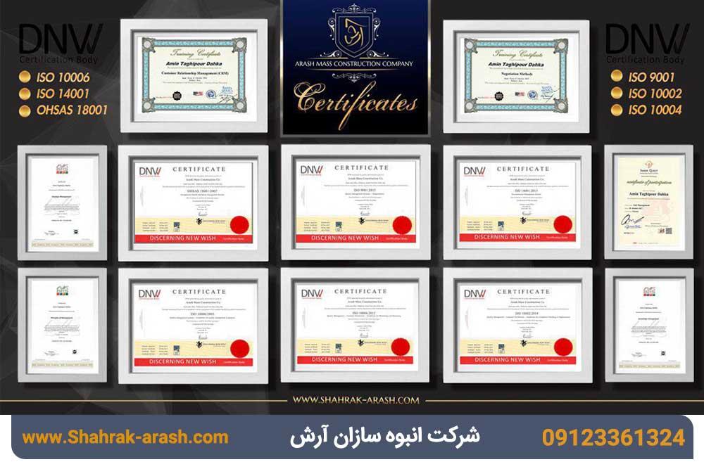مدارک و گواهینامه های شرکت انبوه سازان آرش