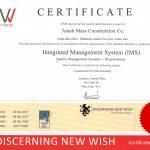 IMS(استاندارد بین المللی سیستم مدیریت یکپارچه)