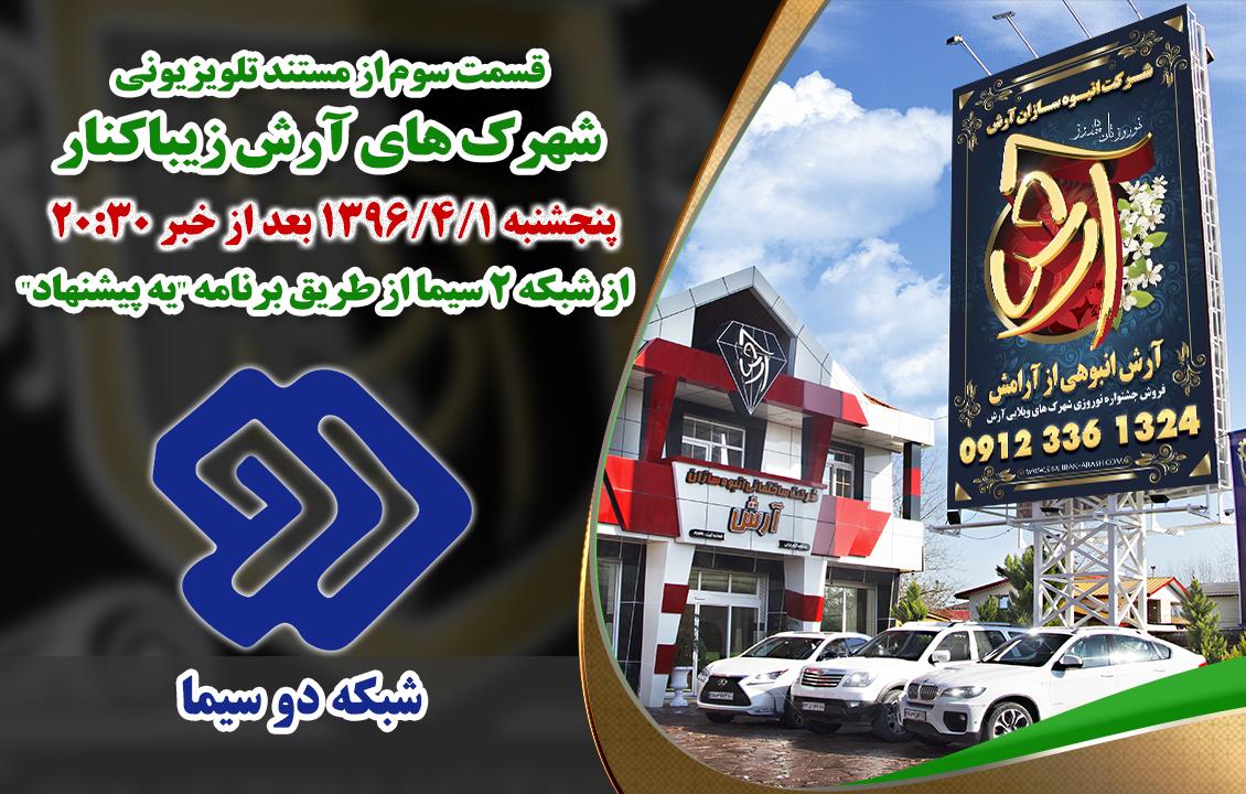 اخبار شهرک آرش11