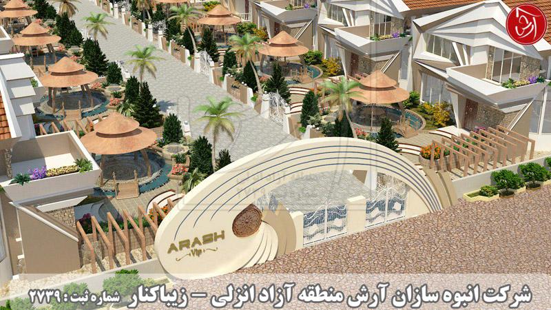 شهرک VIP آرش کد-628