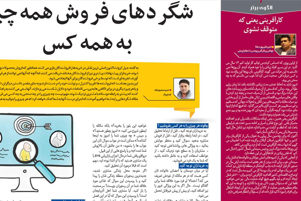 تجلیل از برادران تقی پور