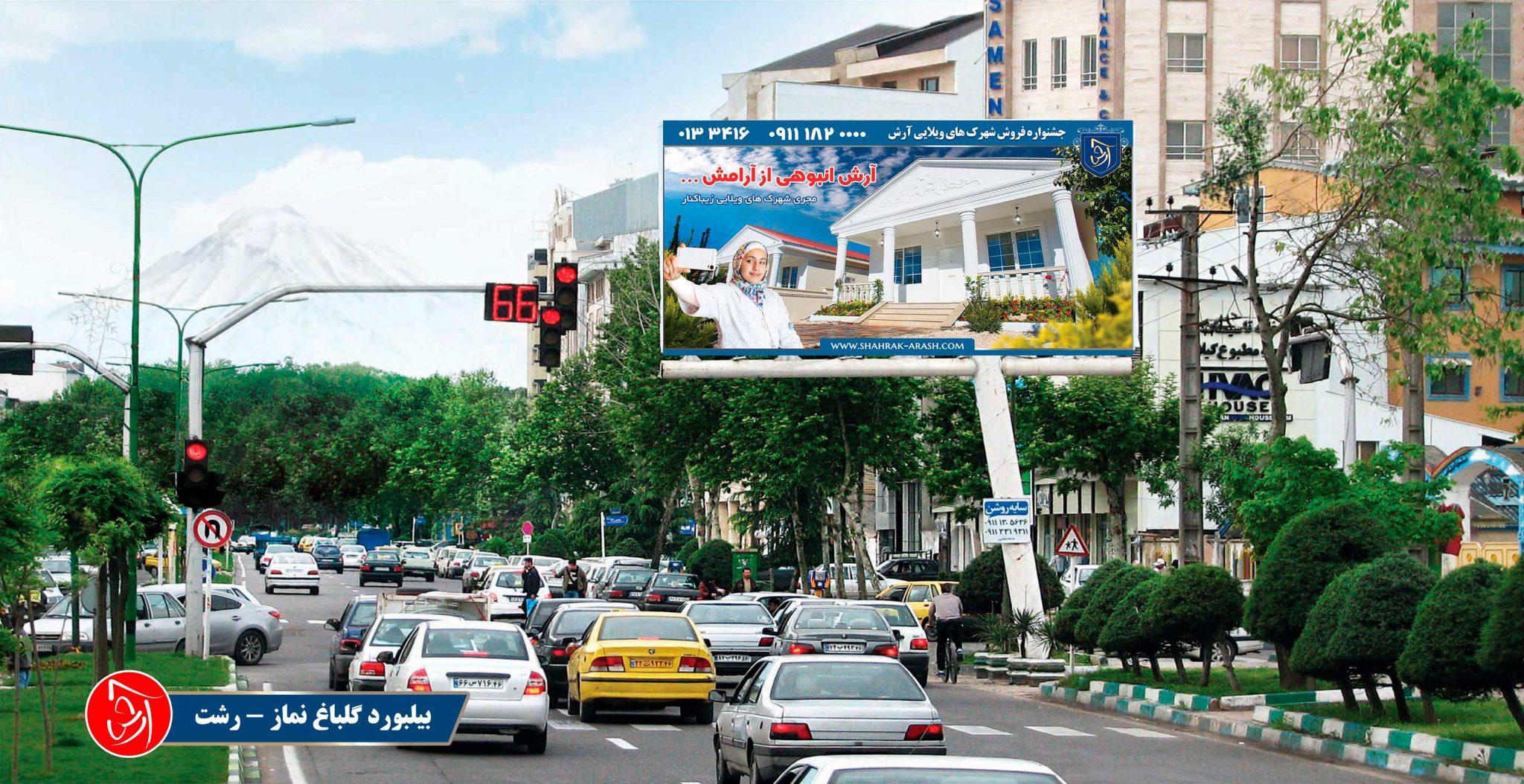 تبلیغات محیطی شرکت انبوه سازان آرش