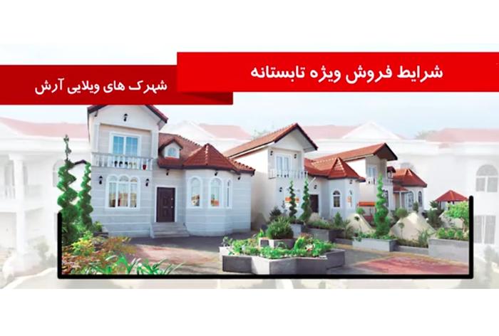 jashnvareh tabestaneh 1 - جشنواره تابستانه شرکت انبوه سازان آرش