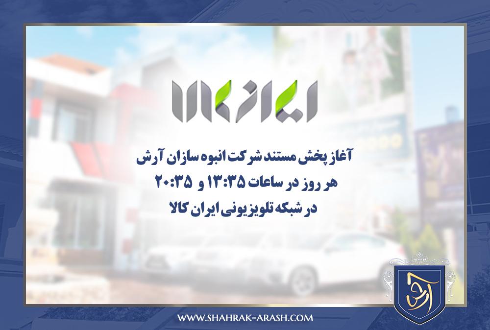 jashnvareh tabestaneh 3 - آغاز پخش تیزر و مستند شرکت انبوه سازان آرش در شبکه تلویزیونی ایران کالا