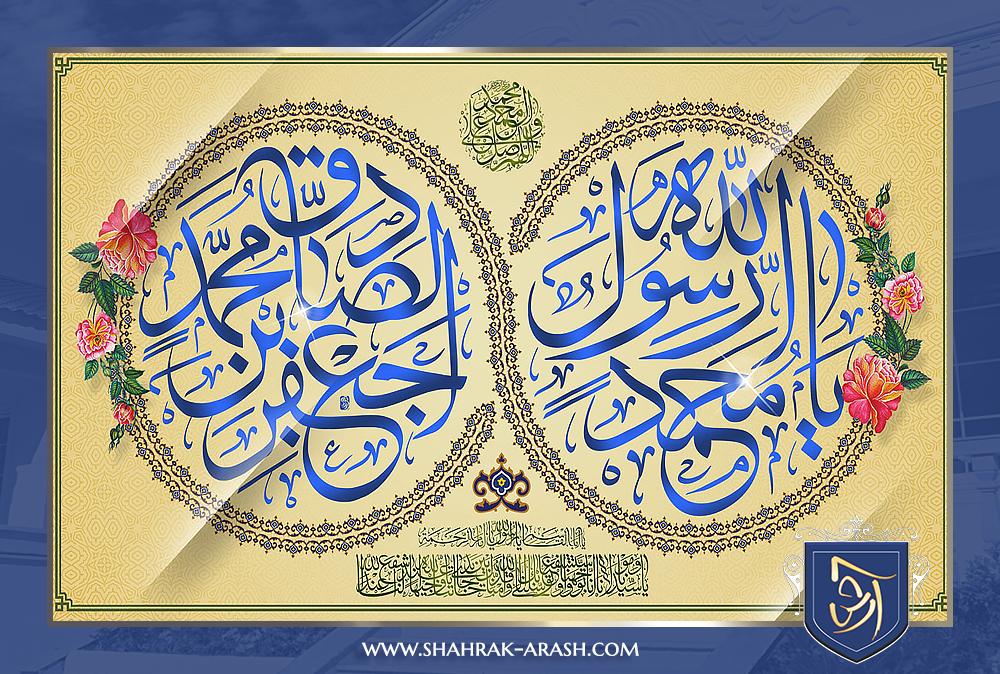 milad payambar - پیام تبریک به مناسبت میلاد نبی اکرم (ص) و امام جعفر صادق (ع)
