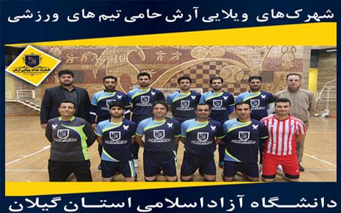 post3 - پیروزی تیم فوتسال دانشگاه آزاد در مقابل اداره کل امور مالیاتی گیلان