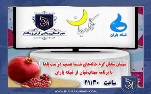 post4 - ویژه برنامه مهتاب شبان در شب یلدا با حضور شرکت انبوه سازان آرش