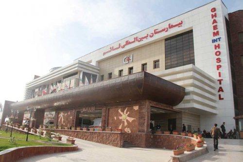 بیمارستان خصوصی قائم رشت