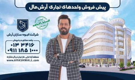 مال منطقه آزاد انزلی 4 - پروژه های تجاری آرش