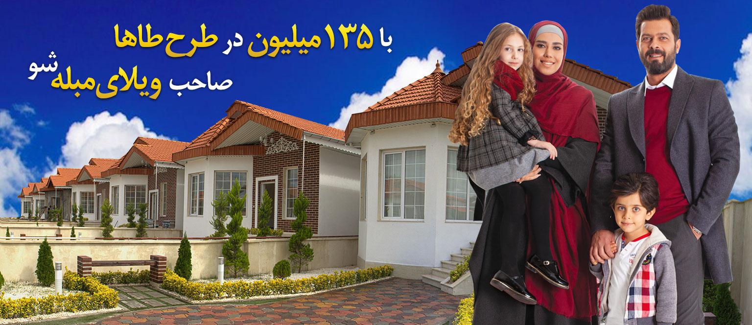 012 - ویلا شمال | ویلا زیباکنار | شرکت انبوه سازان آرش
