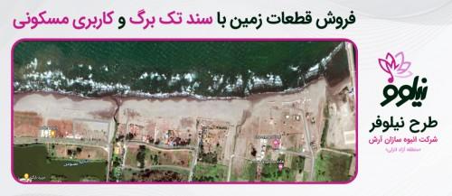 زمین زیباکنار - ویلا شمال   ویلا زیباکنار   شرکت انبوه سازان آرش
